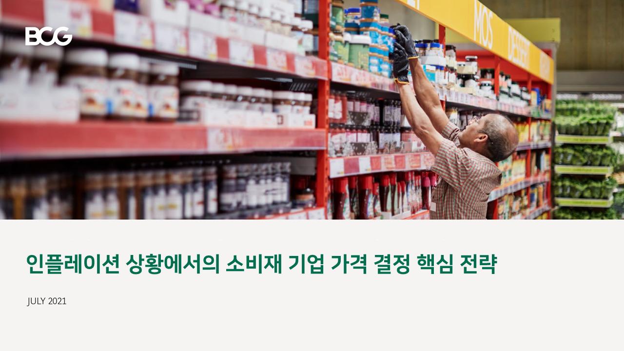 인플레이션 상황에서의 소비재 기업 가격 결정 핵심 전략 1
